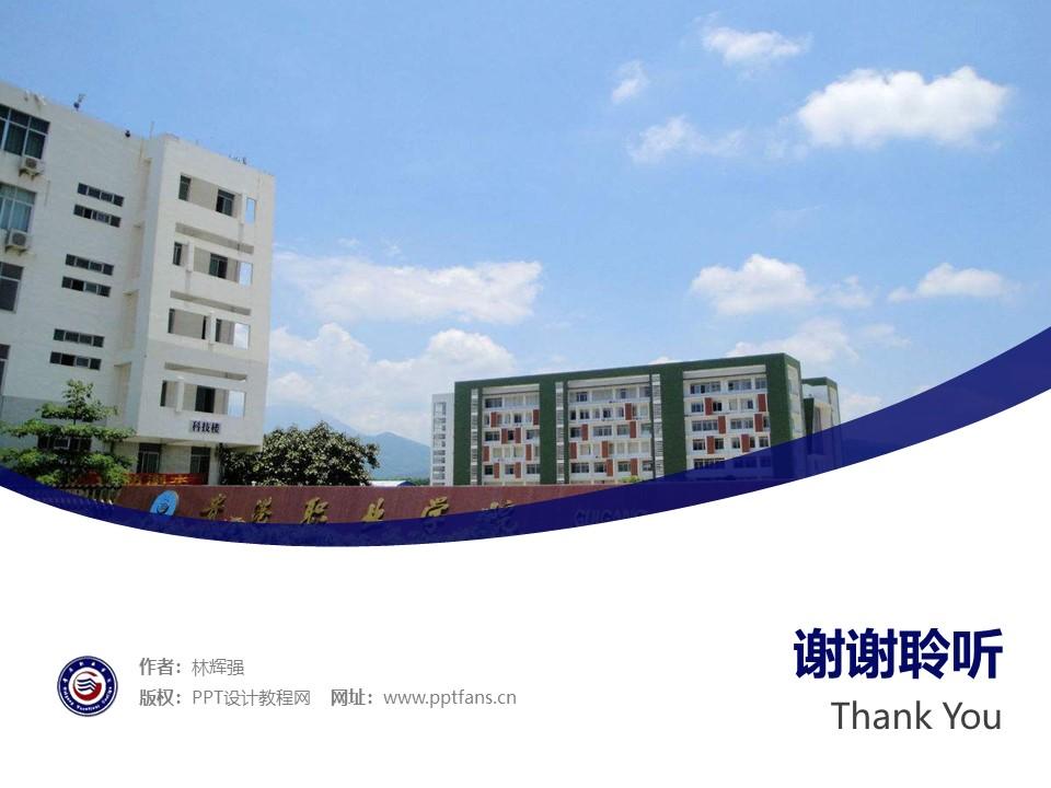 贵港职业学院PPT模板下载_幻灯片预览图32