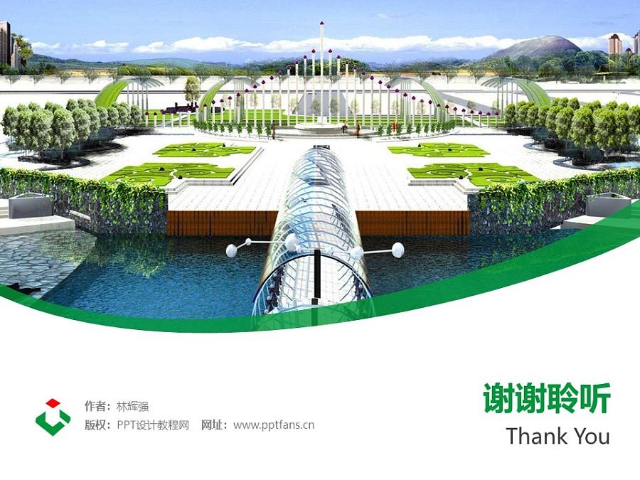 广西建设职业技术学院PPT模板下载_幻灯片预览图32