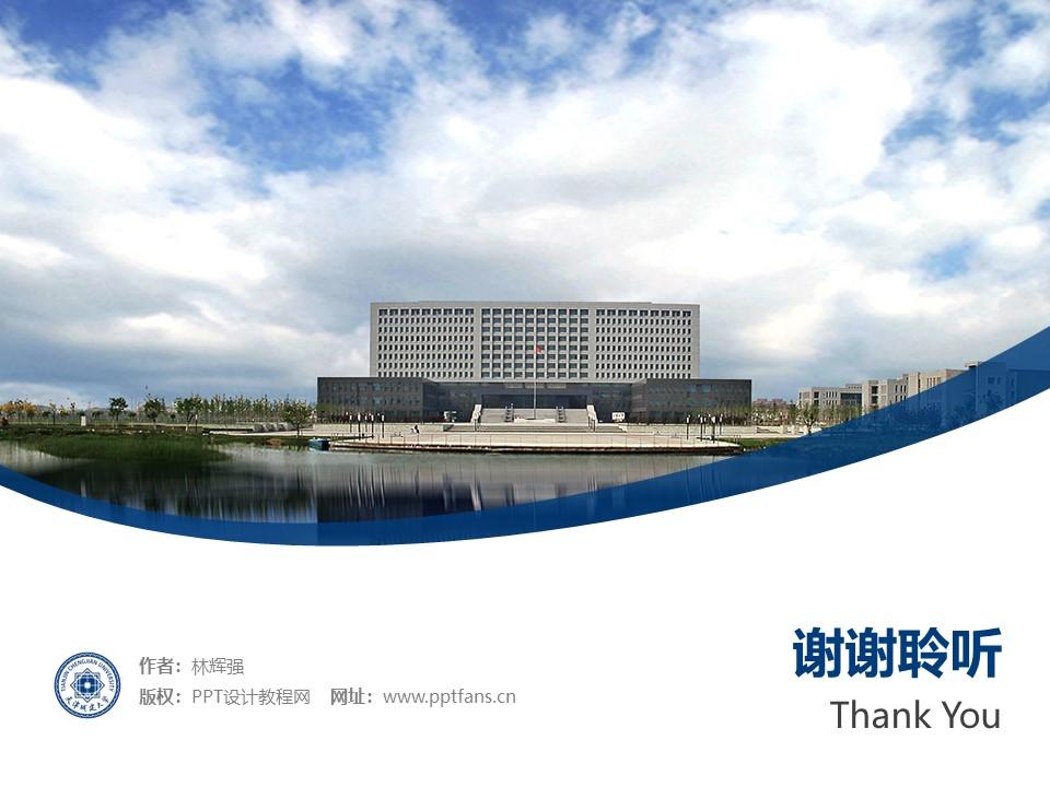 天津城建大学PPT模板下载_幻灯片预览图32