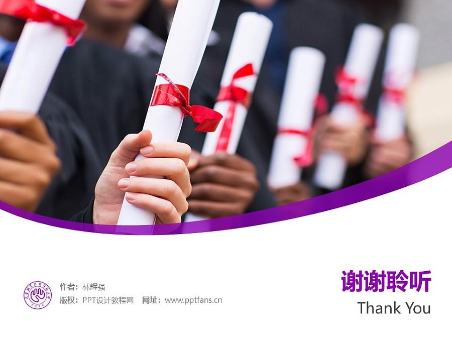 天津职业技术师范大学PPT模板下载_幻灯片预览图32