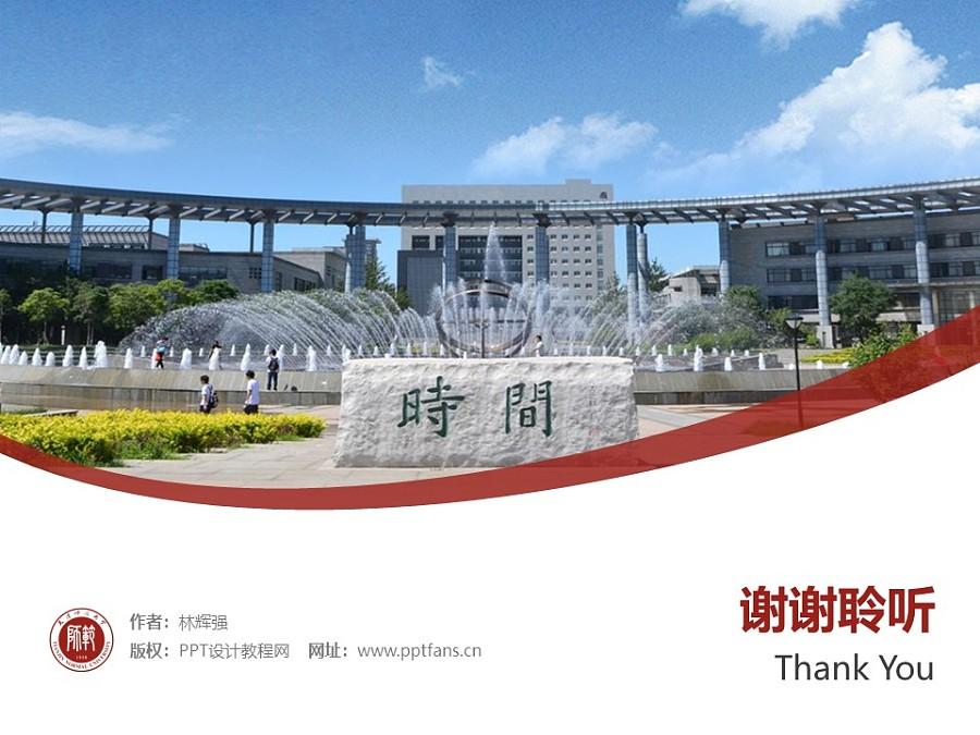 天津师范大学PPT模板下载_幻灯片预览图32
