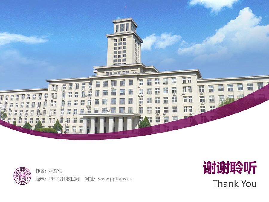 南开大学PPT模板下载_幻灯片预览图32