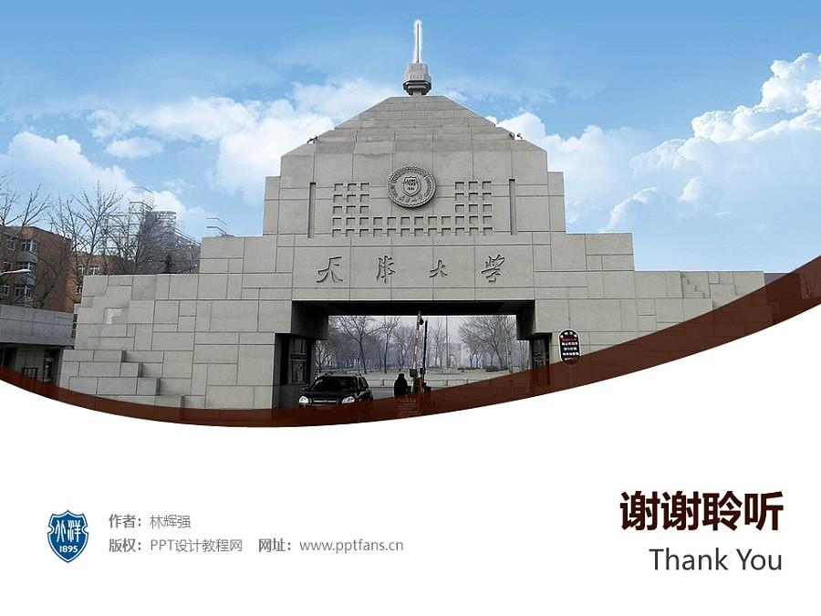 天津大学PPT模板下载_幻灯片预览图32