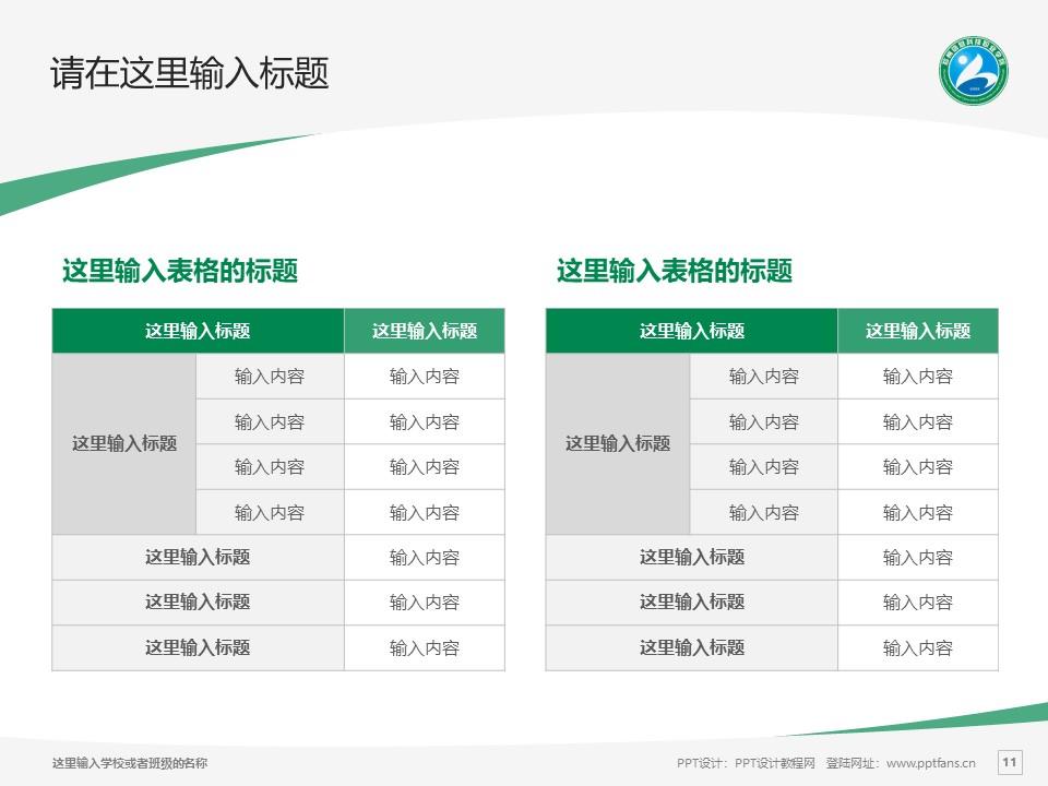 郑州信息科技职业学院PPT模板下载_幻灯片预览图11
