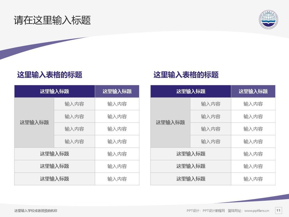郑州财经学院PPT模板下载_幻灯片预览图11