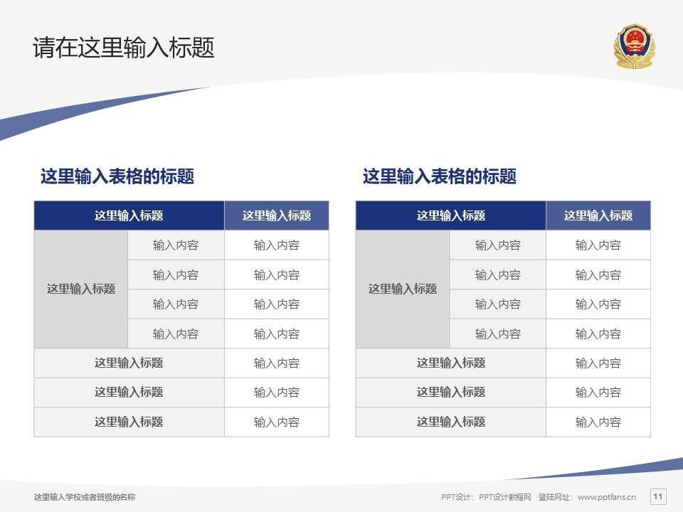 河南司法警官职业学院PPT模板下载_幻灯片预览图10