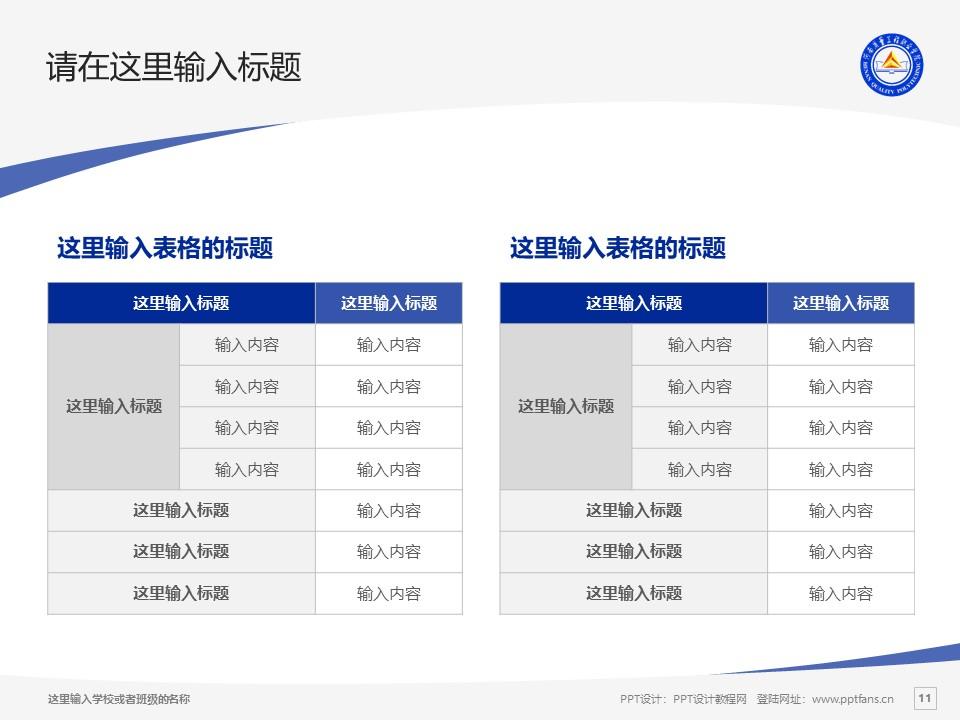 河南质量工程职业学院PPT模板下载_幻灯片预览图11