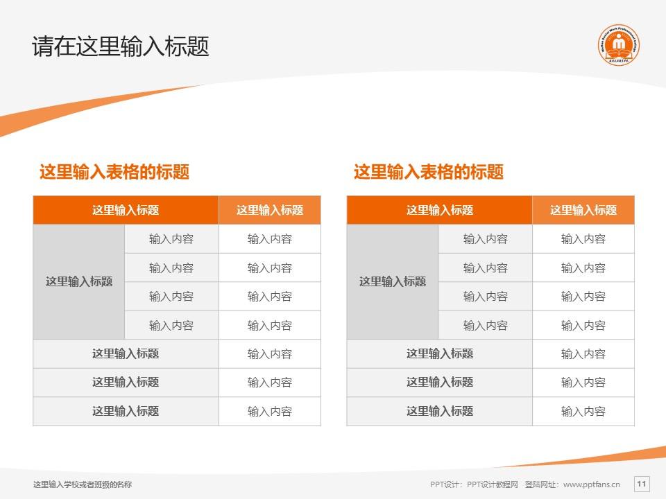 武汉民政职业学院PPT模板下载_幻灯片预览图11