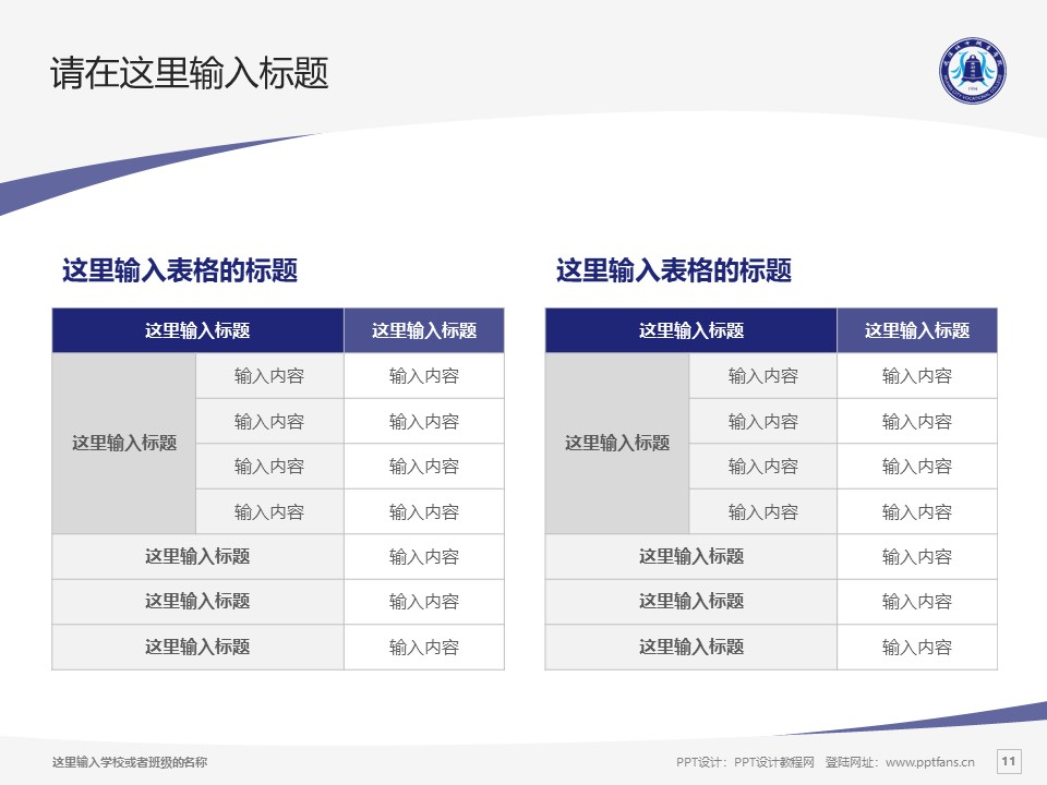 武汉工业职业技术学院PPT模板下载_幻灯片预览图11