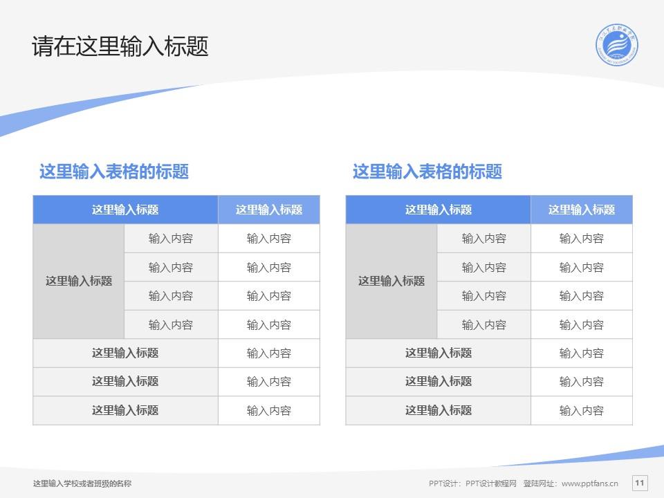 江汉艺术职业学院PPT模板下载_幻灯片预览图11