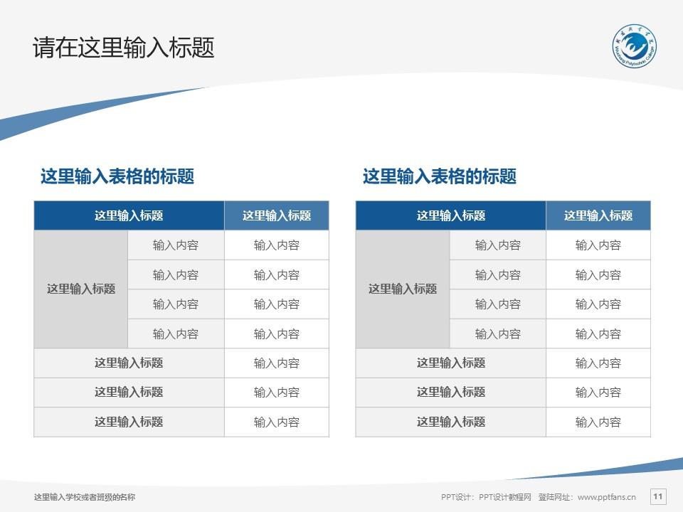 武昌职业学院PPT模板下载_幻灯片预览图11