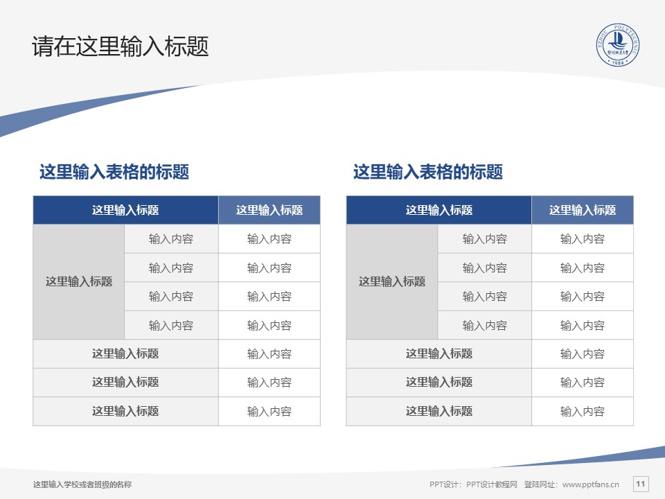 鄂州职业大学PPT模板下载_幻灯片预览图11