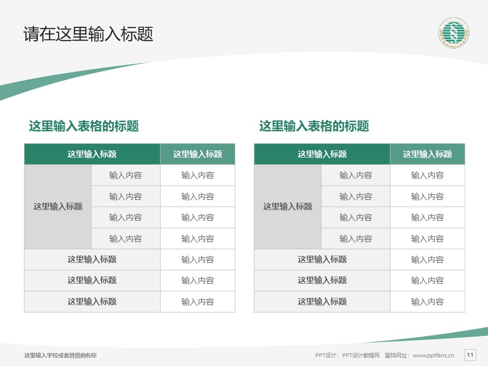 武汉生物工程学院PPT模板下载_幻灯片预览图11