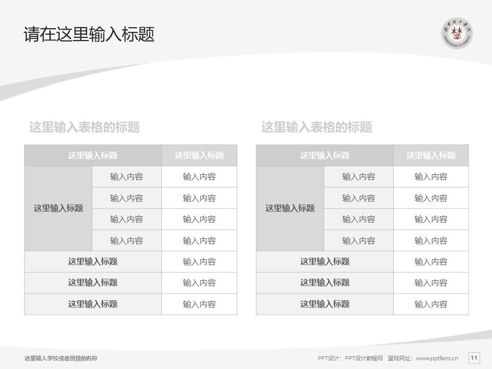 荆楚理工学院PPT模板下载_幻灯片预览图11