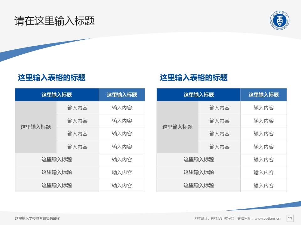 武汉商学院PPT模板下载_幻灯片预览图11