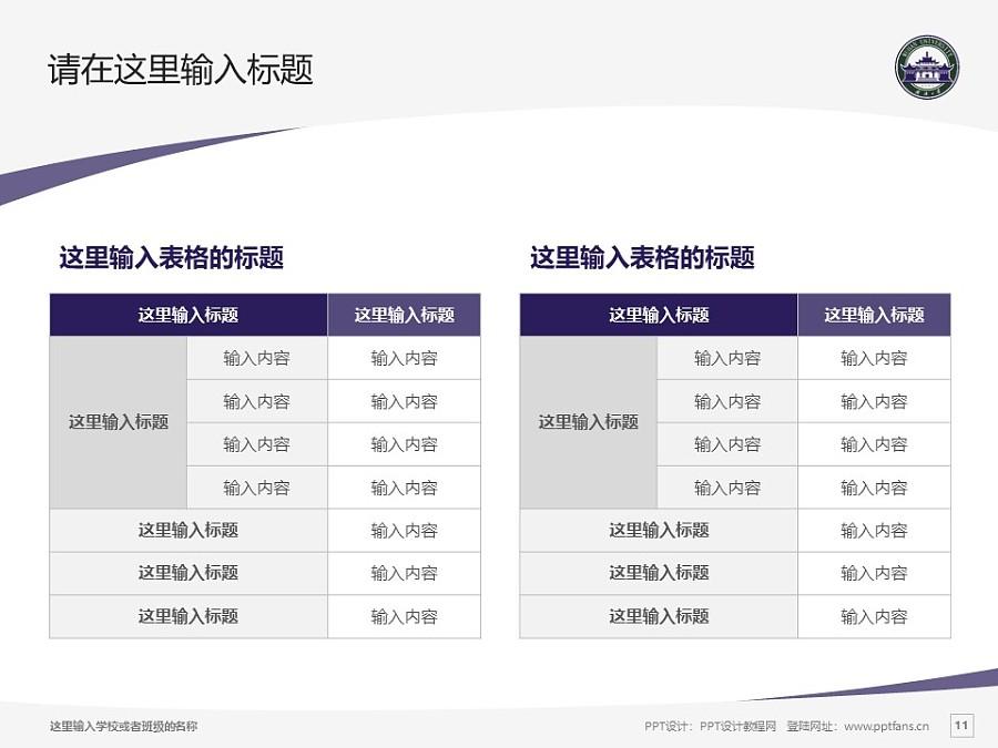 武汉大学PPT模板下载_幻灯片预览图11