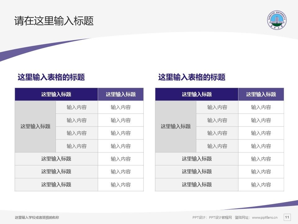 长江大学PPT模板下载_幻灯片预览图11