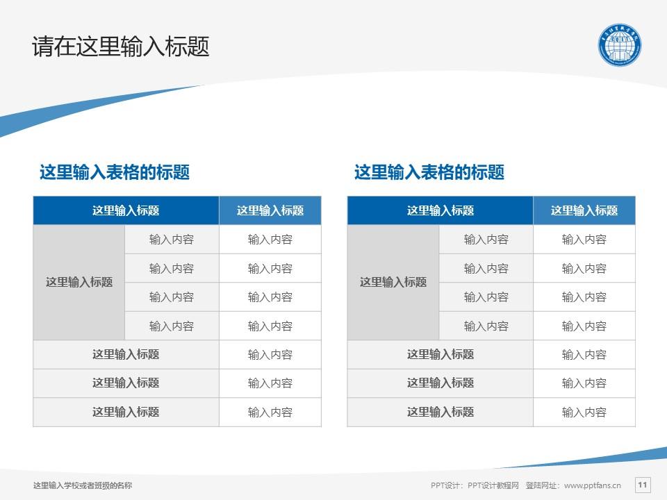 重庆经贸职业学院PPT模板_幻灯片预览图11