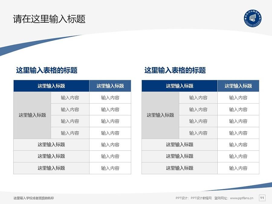 重庆艺术工程职业学院PPT模板_幻灯片预览图11