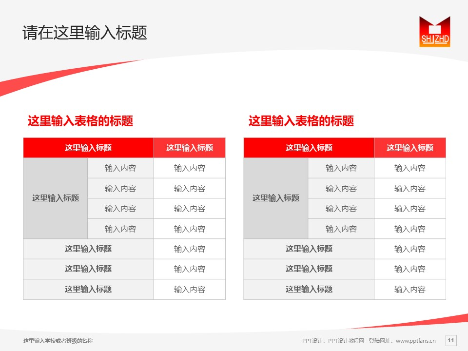 陕西省建筑工程总公司职工大学PPT模板下载_幻灯片预览图11
