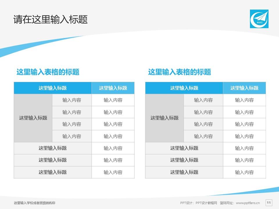 西安飞机工业公司职工工学院PPT模板下载_幻灯片预览图11