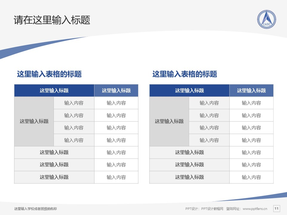 陕西航天职工大学PPT模板下载_幻灯片预览图11