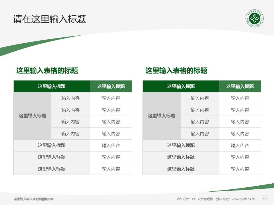 重庆能源职业学院PPT模板_幻灯片预览图11