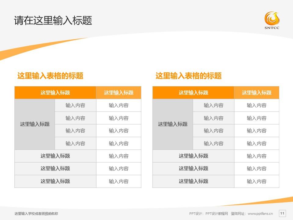 陕西旅游烹饪职业学院PPT模板下载_幻灯片预览图11