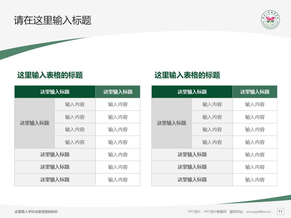 陕西工商职业学院PPT模板下载_幻灯片预览图11