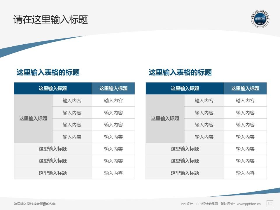 西安东方亚太职业技术学院PPT模板下载_幻灯片预览图11
