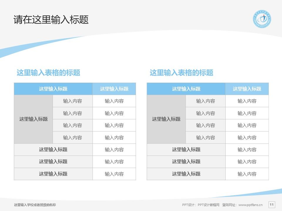 重庆安全技术职业学院PPT模板_幻灯片预览图11