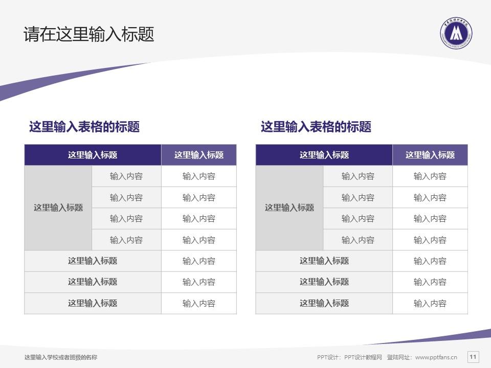 重庆传媒职业学院PPT模板_幻灯片预览图11