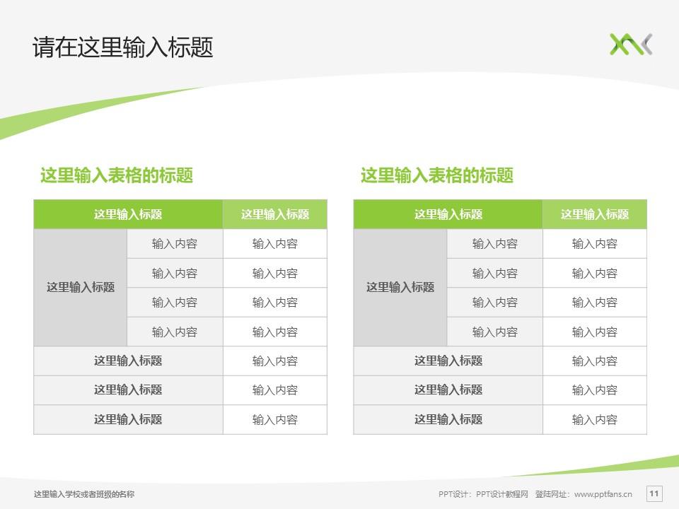 西安汽车科技职业学院PPT模板下载_幻灯片预览图11