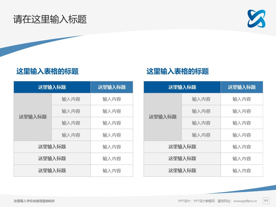 陕西邮电职业技术学院PPT模板下载_幻灯片预览图11