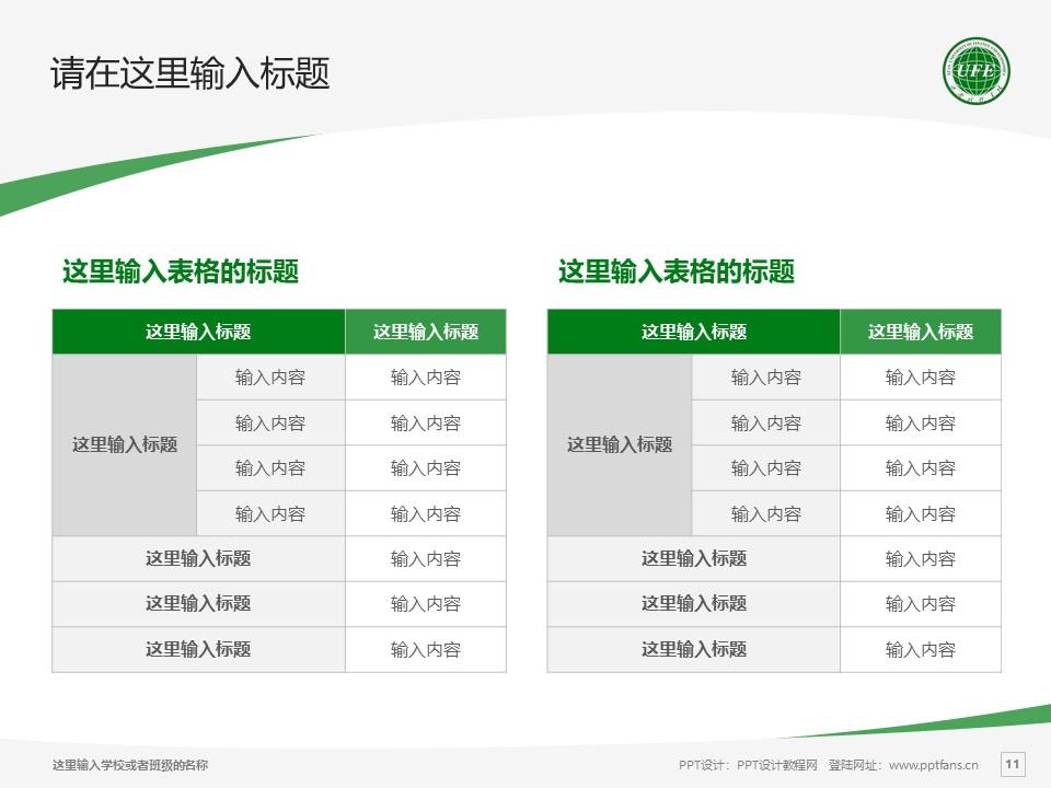 西安财经学院PPT模板下载_幻灯片预览图11