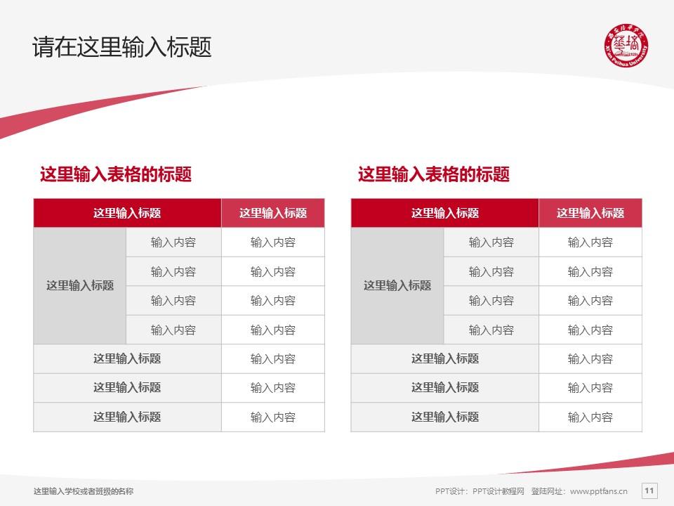 西安培华学院PPT模板下载_幻灯片预览图11