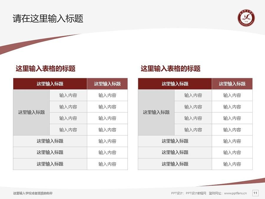 咸阳师范学院PPT模板下载_幻灯片预览图11