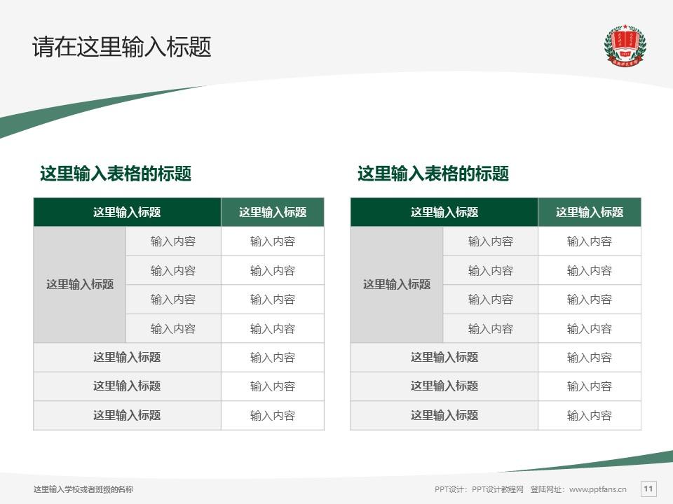 渭南师范学院PPT模板下载_幻灯片预览图11