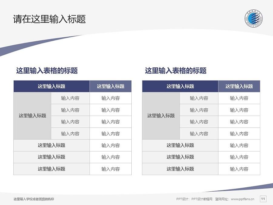 陕西科技大学PPT模板下载_幻灯片预览图11