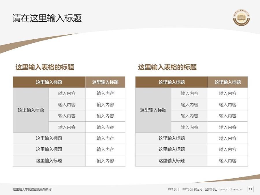 西安建筑科技大学PPT模板下载_幻灯片预览图11
