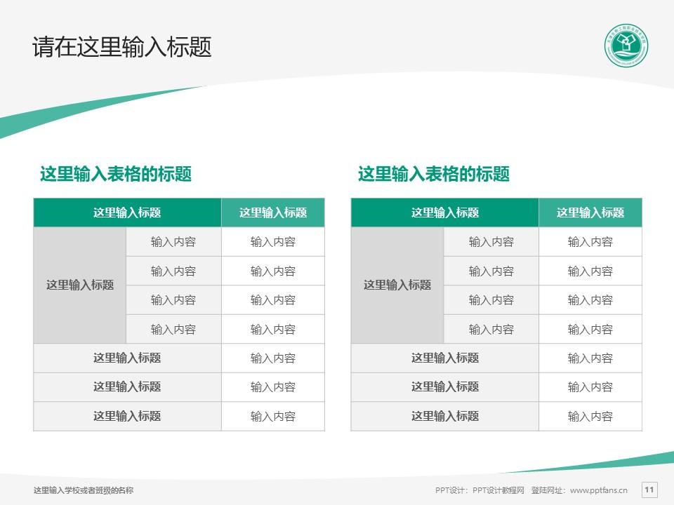 天津生物工程职业技术学院PPT模板下载_幻灯片预览图11