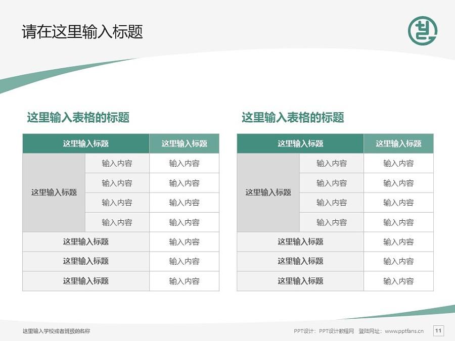 天津工艺美术职业学院PPT模板下载_幻灯片预览图11