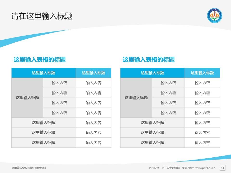 广西演艺职业学院PPT模板下载_幻灯片预览图11