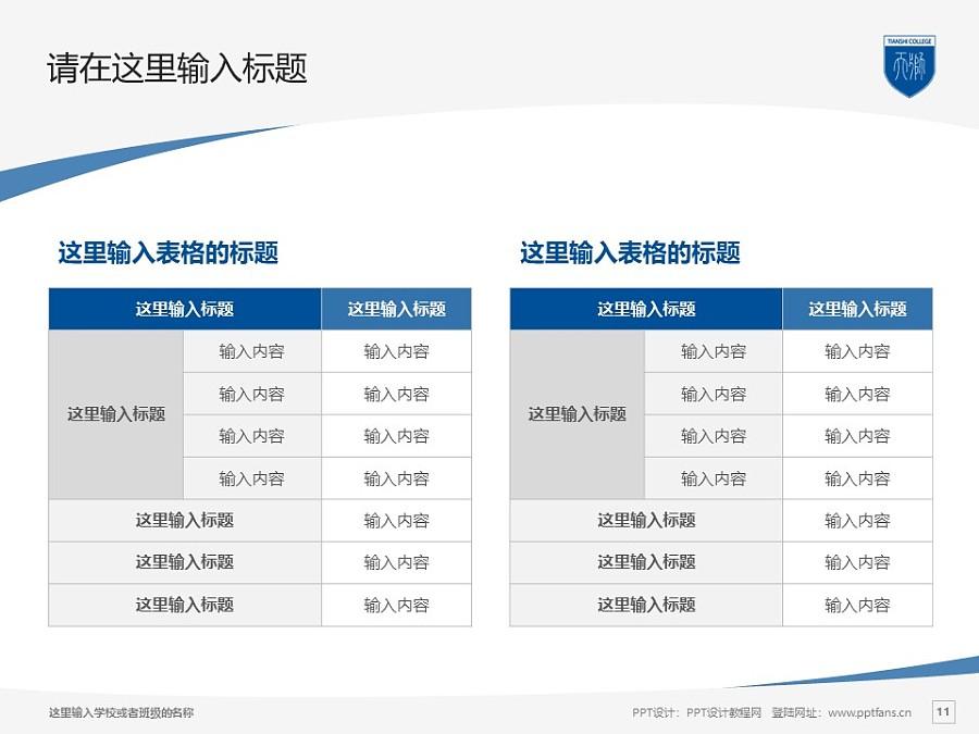 天津天狮学院PPT模板下载_幻灯片预览图11