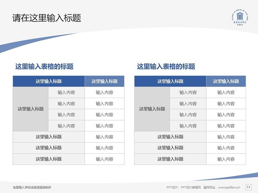 天津美术学院PPT模板下载_幻灯片预览图11