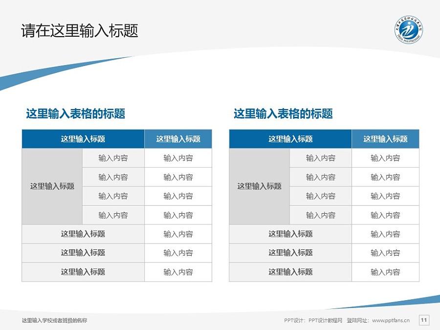 天津開發區職業技術學院PPT模板下載_幻燈片預覽圖11