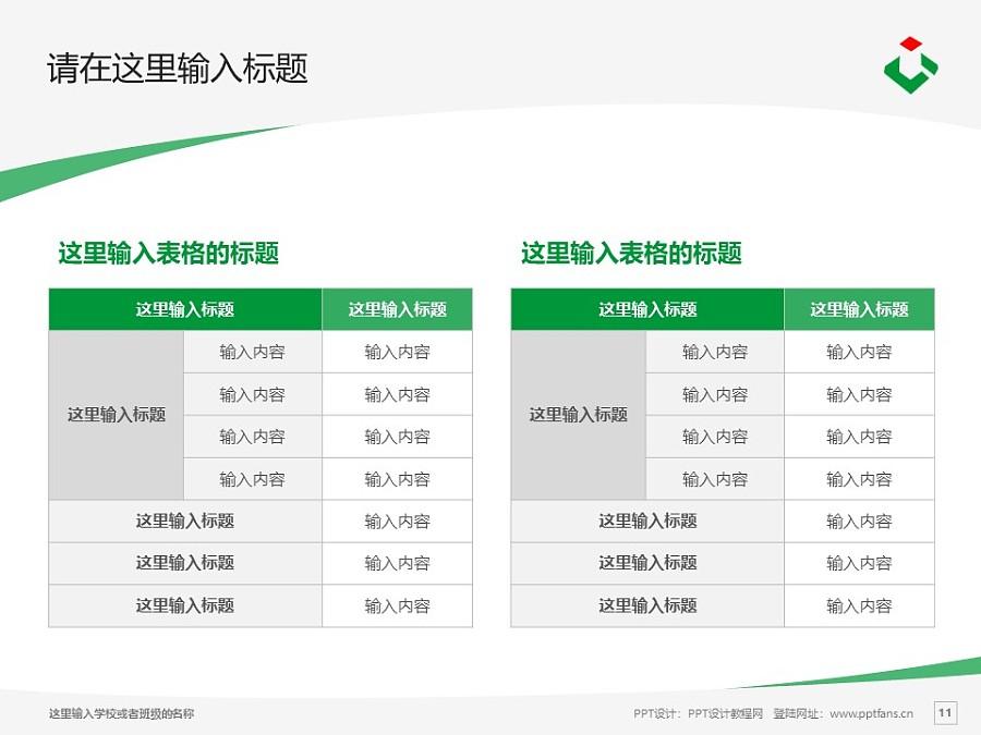 广西建设职业技术学院PPT模板下载_幻灯片预览图11