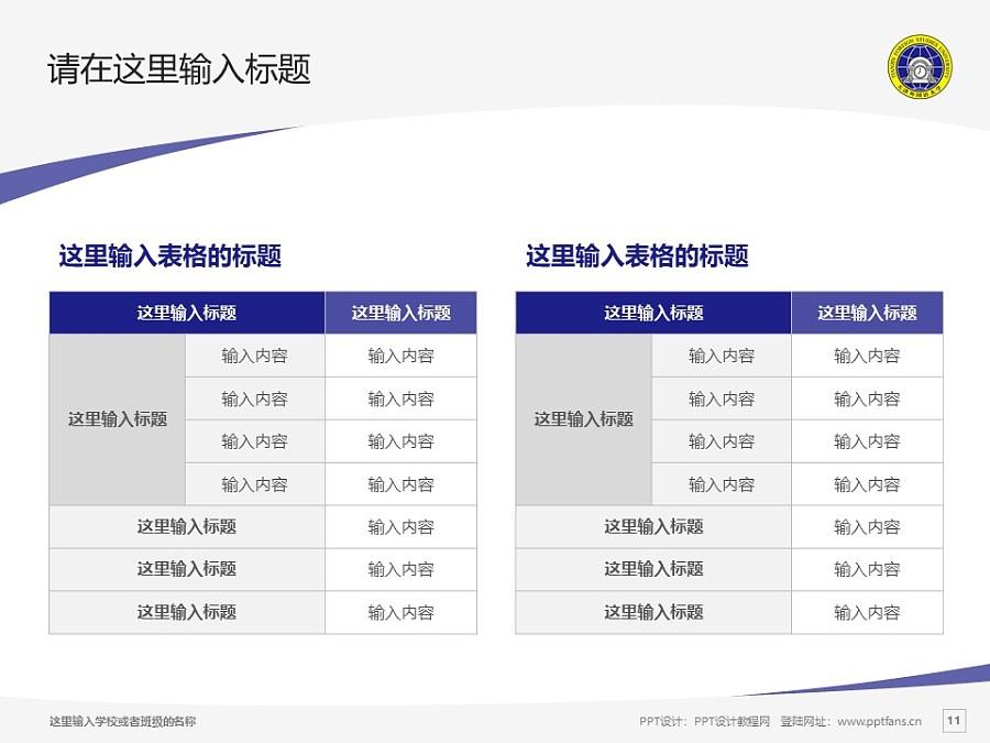 天津外国语大学PPT模板下载_幻灯片预览图11