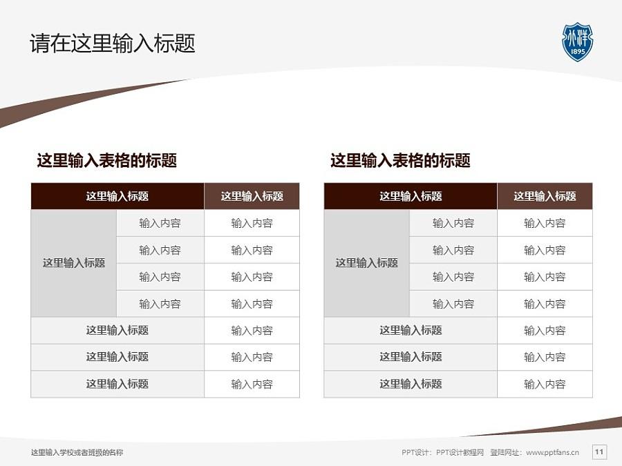 天津大学PPT模板下载_幻灯片预览图11