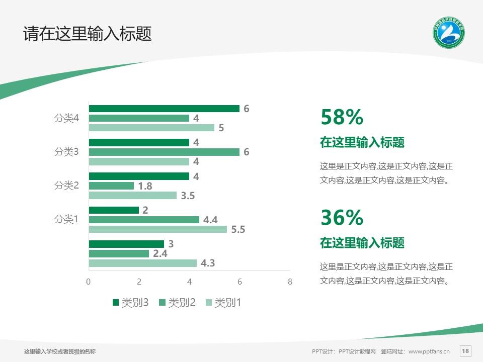 郑州信息科技职业学院PPT模板下载_幻灯片预览图18